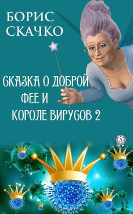 Сказка о доброй фее и злом короле вирусов 2 Foto №1