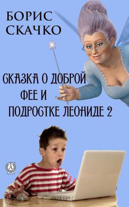 Сказка о доброй фее и подростке Леониде 2 Foto №1