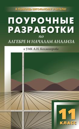 Поурочные разработки по алгебре и началам анализа. 11 класс (к УМК А. Н. Колмогорова и др.) photo №1