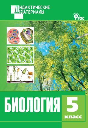 Биология. Разноуровневые задания. 5 класс Foto №1