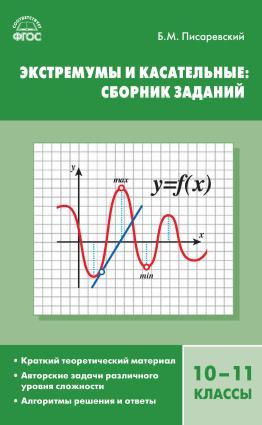 Экстремумы и касательные: сборник заданий. 10–11 классы photo №1