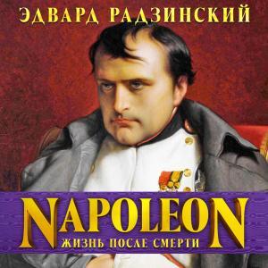 Наполеон. Жизнь после смерти photo №1