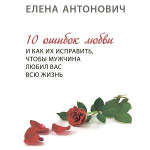 10 ошибок любви и как их исправить, чтобы мужчина любил вас всю жизнь Foto №1