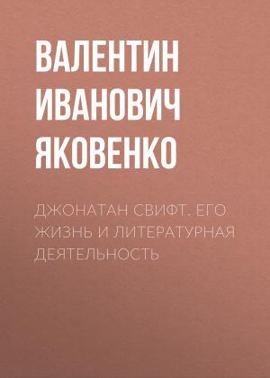 Джонатан Свифт. Его жизнь и литературная деятельность Foto №1