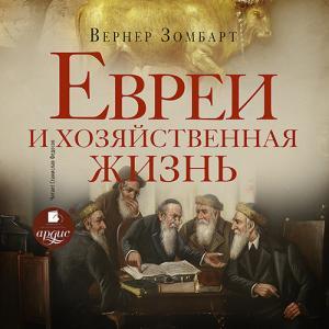 Евреи и хозяйственная жизнь Foto №1