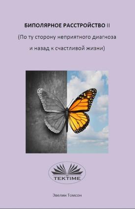 Биполярное Расстройство II (По Ту Сторону Неприятного Диагноза И Назад К Счастливой Жизни) Foto №1