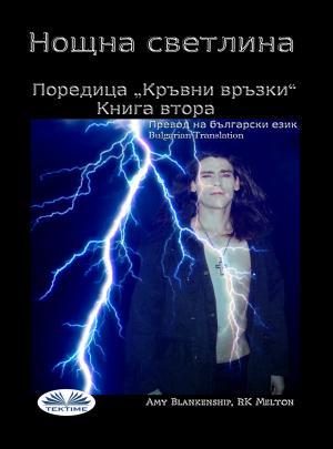 Нощна Светлина (Кръвни Връзки - Книга Втора) photo №1