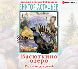 Васюткино озеро. Рассказы для детей photo №1