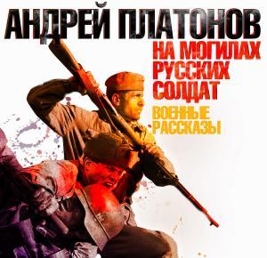 На могилах русских солдат Foto №1