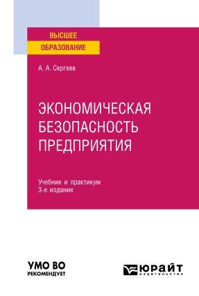 Экономическая безопасность предприятия 3-е изд. Учебник и практикум для вузов photo №1