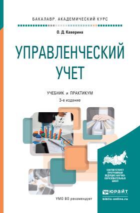 Управленческий учет 3-е изд., пер. и доп. Учебник и практикум для академического бакалавриата photo №1