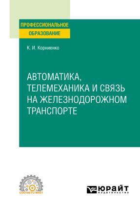 Автоматика, телемеханика и связь на железнодорожном транспорте. Учебное пособие для СПО photo №1