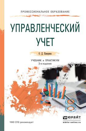 Управленческий учет 3-е изд., пер. и доп. Учебник и практикум для СПО photo №1