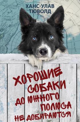 Хорошие собаки до Южного полюса не добираются Foto №1