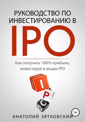 Руководство по Инвестированию в IPO photo №1
