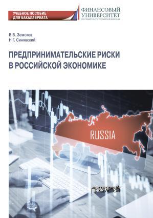 Предпринимательские риски в российской экономике photo №1