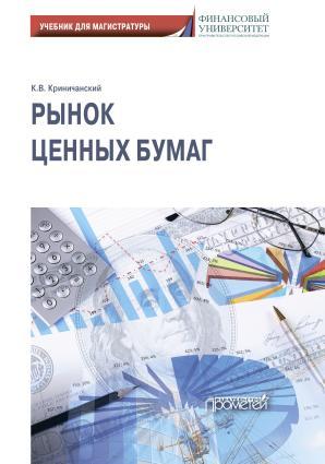Рынок ценных бумаг: Учебник для магистратуры photo №1
