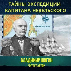 Тайны экспедиции капитана Невельского Foto №1