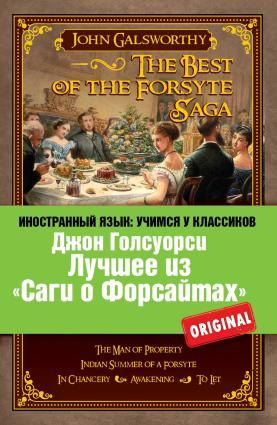 Лучшее из «Саги о Форсайтах» / The Best of The Forsyte Saga photo №1