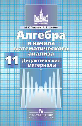 Алгебра и начала математического анализа. Дидактические материалы. 11 класс. Базовый и профильный уровни photo №1