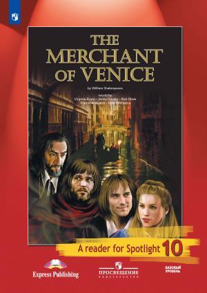 Венецианский купец (по У. Шекспиру). Книга для чтения. 10 класс. Базовый уровень Foto №1