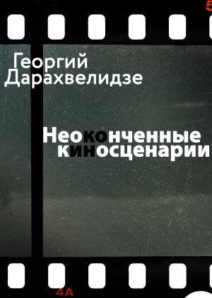 Неоконченные киносценарии photo №1