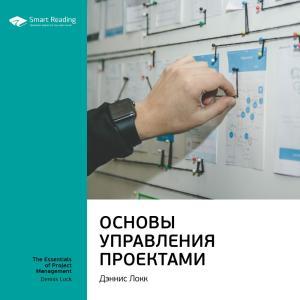 Ключевые идеи книги: Основы управления проектами. Дэннис Локк photo №1
