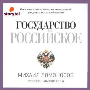 Древняя Российская история Foto №1