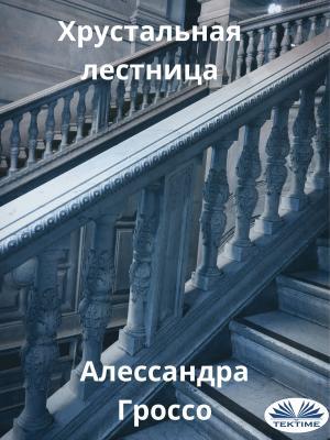 Хрустальная Лестница photo №1
