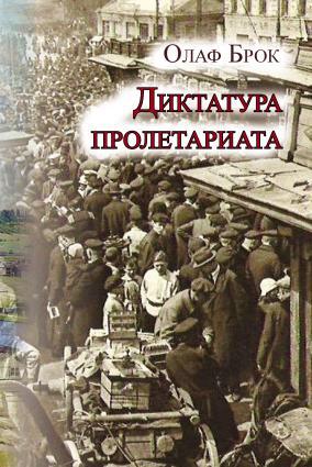 Диктатура пролетариата photo №1