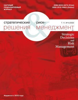 Стратегические решения и риск-менеджмент № 4 (117) 2020 photo №1