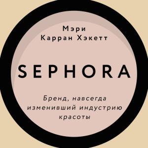 Sephora. Бренд, навсегда изменивший индустрию красоты photo №1