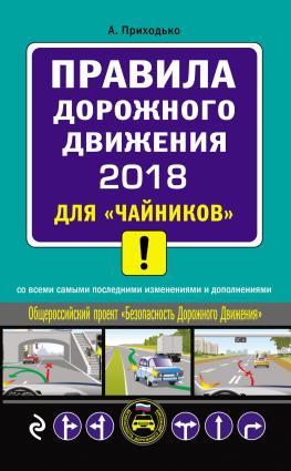 Правила дорожного движения 2018 для «чайников» со всеми самыми последними изменениями и дополнениями Foto №1