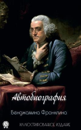 Автобиография Бенджамина Франклина photo №1