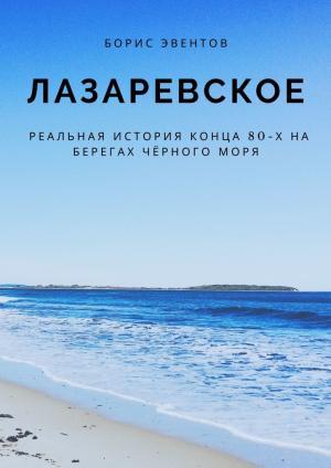 Лазаревское. Реальная история конца 80-х на берегах Чёрного моря Foto №1