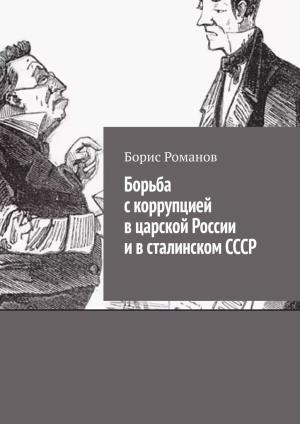 Борьба скоррупцией вцарской России ивсталинскомСССР photo №1