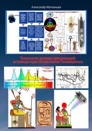 Технологии древних цивилизаций: активация кристаллов полем Посвященных photo №1
