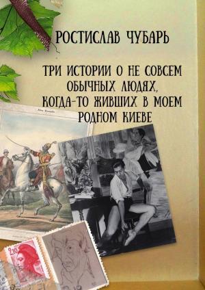 Три истории онесовсем обычных людях, когда-то живших вмоем родном Киеве photo №1
