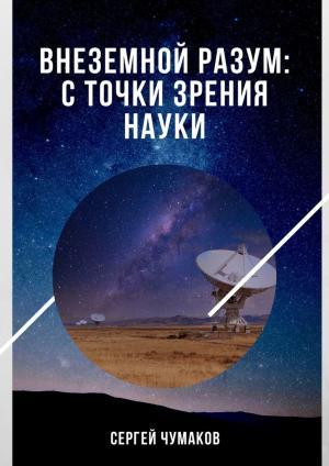 Внеземной разум: сточки зрения науки photo №1
