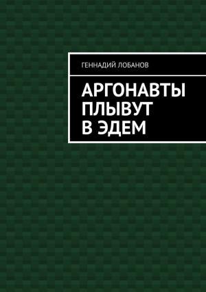 Аргонавты плывут вЭдем photo №1