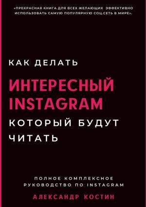 Как делать интересный Instagram, который будут читать photo №1