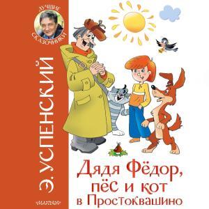 Дядя Фёдор, пёс и кот в Простоквашино photo №1