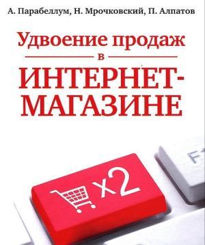 Удвоение продаж в интернет-магазине photo №1