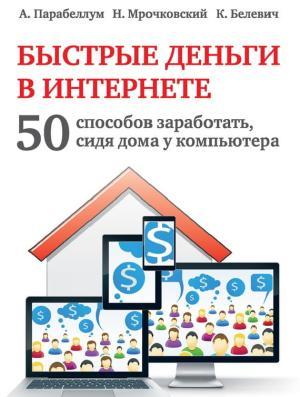 Быстрые деньги в Интернете. 50 способов заработать, сидя дома у компьютера photo №1