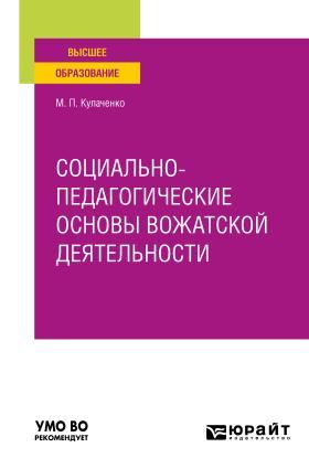 Социально-педагогические основы вожатской деятельности. Учебное пособие для вузов Foto №1