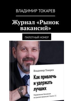 Журнал «Рынок вакансий». Пилотный номер Foto №1