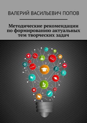 Методические рекомендации поформированию актуальных тем творческих задач. Для обучающихся в системах общего и дополнительного образования детей photo №1