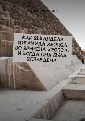 Как выглядела пирамида Хеопса вовремена Хеопса, икогда она была возведена photo №1
