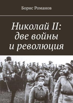 Николай II: две войны иреволюция photo №1