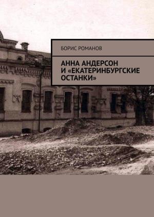 Анна Андерсон и«екатеринбургские останки» photo №1